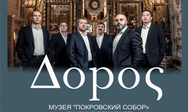 В Сатке состоится концерт мужского вокального ансамбля «Дорос»